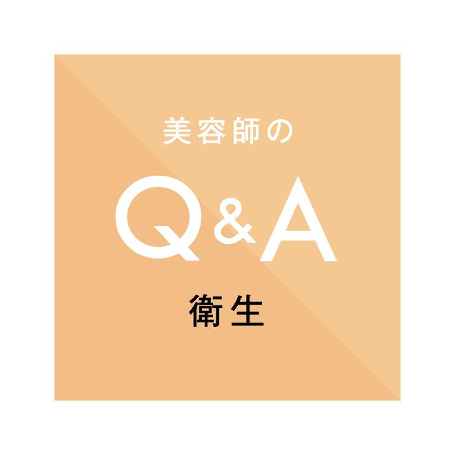 Q.清潔とおしゃれ、どちらが大事?