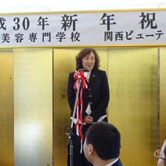 関西美容専門学校・関西ビューティプロ専門学校 平成3...