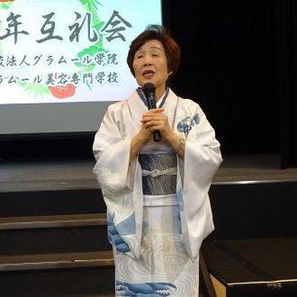 グラムール美容専門学校 平成30年新年互礼会