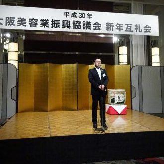 大阪美容業振興協議会 平成30年新年互礼会