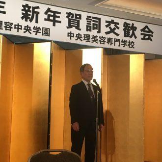 全国理容中央学園後援会・中央理美容専門学校 平成30...