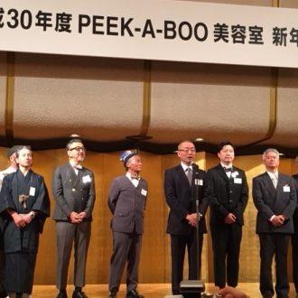 PEEK-A-BOO新年会2018
