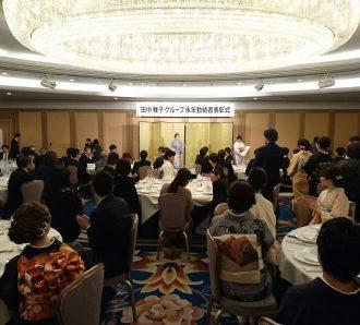 田中雅子グループ 平成30年度 永年勤続者表彰式