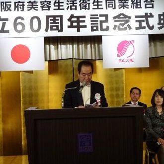 大阪府美容生活衛生同業組合 創立60周年記念式典