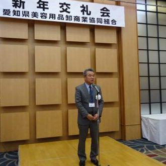 愛知県美容用品卸商業協同組合 平成30年新年互礼会