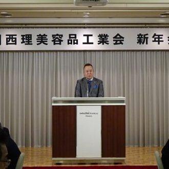関西理美容品工業会 平成30年度新年懇親会
