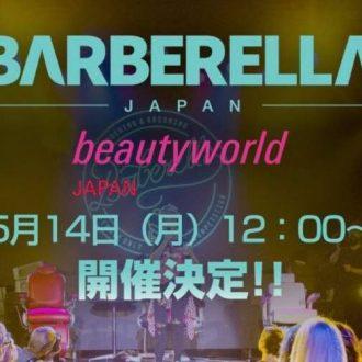 【募集中】女性理美容師によるバーバーコンテストが開催...