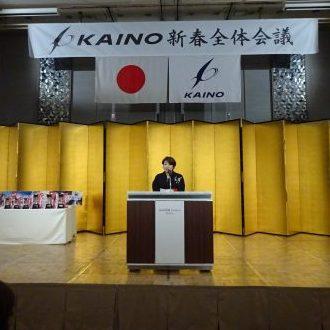 平成30年度KAINOグループ全体会議