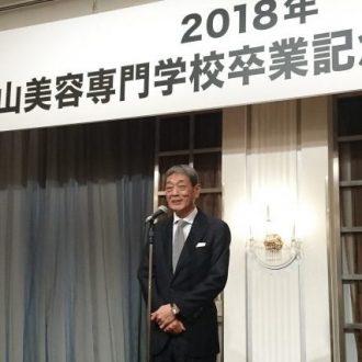 高山美容専門学校 2018年 卒業記念パーティ