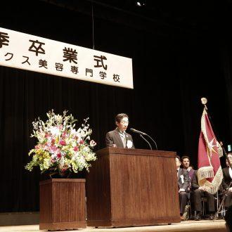 東京マックス美容専門学校 春季卒業式