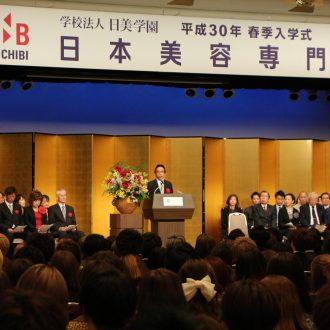 日本美容専門学校 平成30年春季入学式