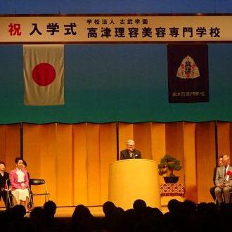 高津理容美容専門学校 2018年入学式