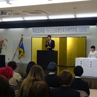 NRB日本理容美容専門学校 平成30年度入学式