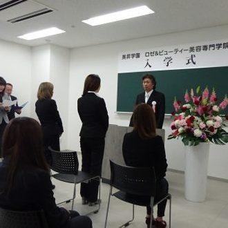 ロゼ&ビューティー美容専門学院 平成30年度入学式