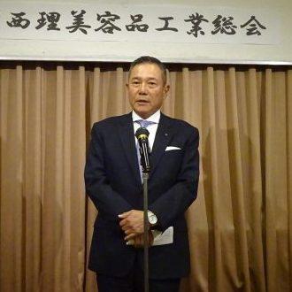 関西理美容品工業会 平成30年度総会