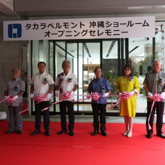 タカラベルモント沖縄ショールーム移転リニューアル