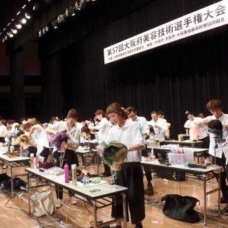 第57回大阪府美容技術選手権大会