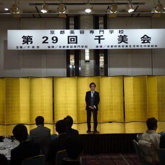 京都美容専門学校創立86年 第29回千美会