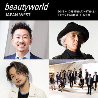 【イベント情報】ビューティーワールド ジャパン ウエ...