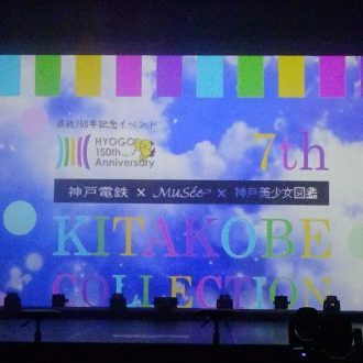 7th KITAKOBE COLLECTION