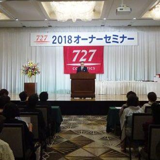2018 オーナーセミナー