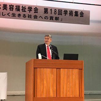 日本美容福祉学会 第18回学術集会