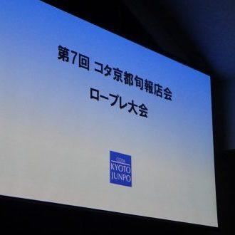 コタ京都旬報店会 第7回ロープレ大会