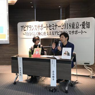 アピアランスサポートセミナー東京・愛知2018