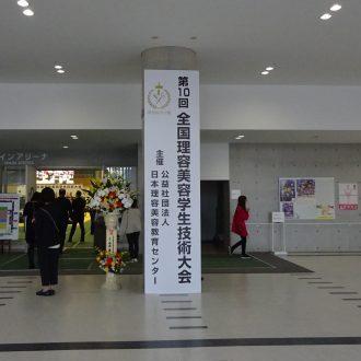第10回 全国理容美容学生技術大会 理美容甲子園20...