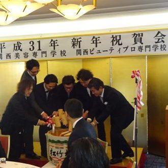 平成31年新春祝賀会