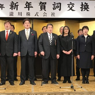平成31年度 新春賀詞交換会