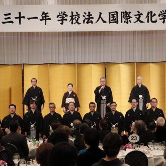 平成31年 学校法人国際文化学園 新年会
