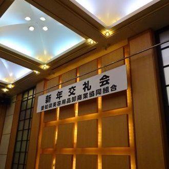 平成31年新年交礼会