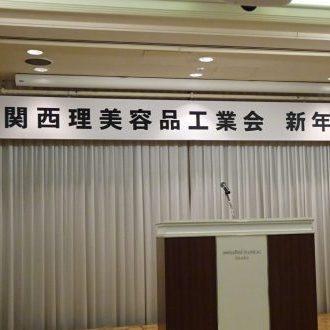 平成31年度新年懇親会