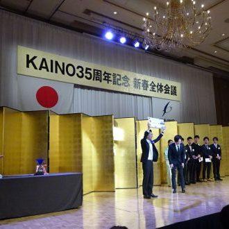 平成31年度KAINOグループ35周年記念 新春全体...