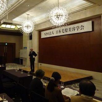 日本毛髪美容学会 第13回学術大会