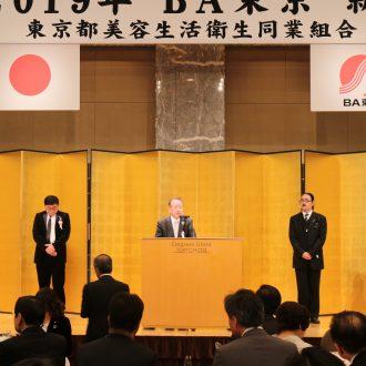 2019年 BA東京新年会