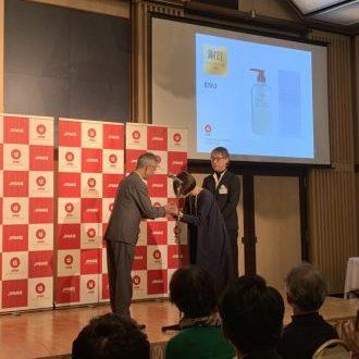 日本パッケージデザイン大賞2019授賞式