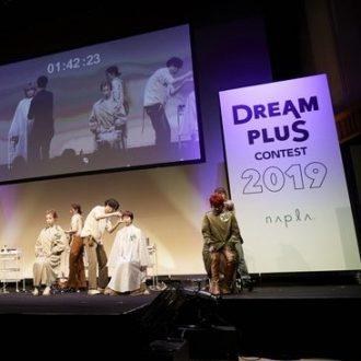 ドリームプラスコンテスト2019 東日本エリアファイ...