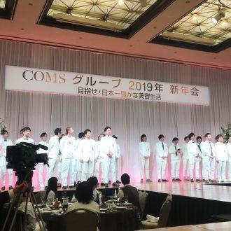 2019年 コムズグループ新年会