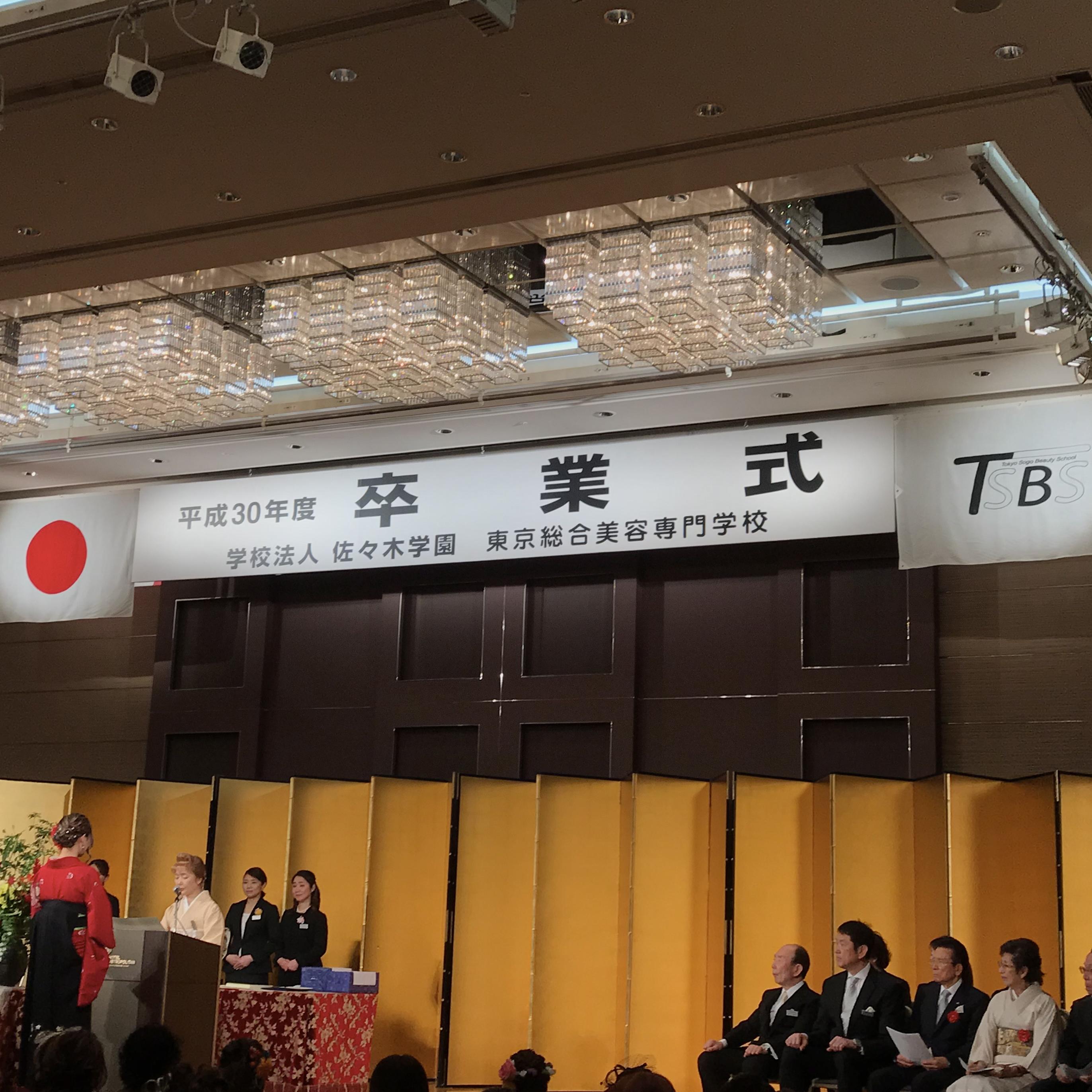 東京総合美容専門学校 平成30年度 卒業式