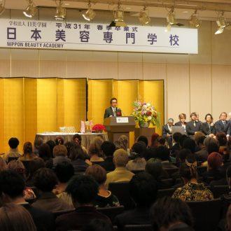 日本美容専門学校 平成31年春季卒業式