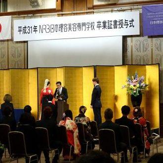 平成31年 NRB日本理容美容専門学校 卒業式