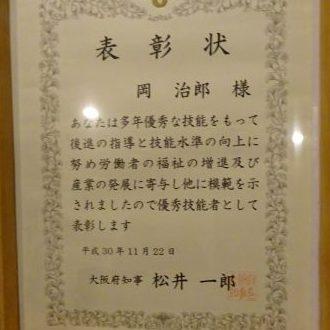 岡 治郎氏「なにわの名工」受賞記念祝賀会