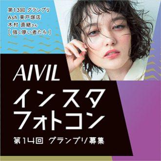 【募集中】AIVIL インスタフォトコン 募集開始