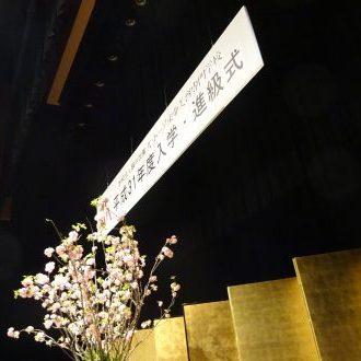 平成31年度 入学・進級式 ル・トーア東亜美容専門学...