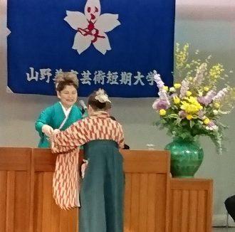 山野美容芸術短期大学 第26回学位記授与・卒業式
