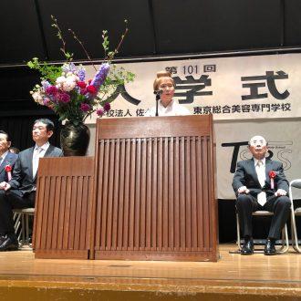 東京総合美容専門学校 平成31年度入学式