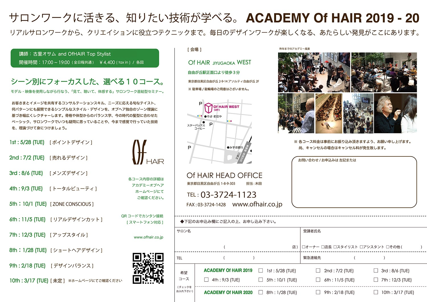 ACADEMY Of HAIR 1Day
