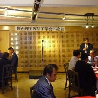 関西理美容品工業会令和元年度総会